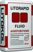 Анкеровочный состав LITORAPID FLUID
